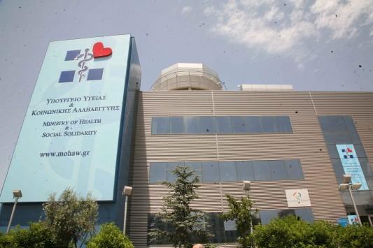 Προσλήψεις: Αρχίζουν οι αιτήσεις για 226 θέσεις στο υπουργείο Υγείας