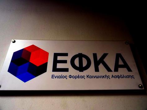 ΕΦΚΑ: ''Λαδώνουν'' με 150 ευρώ τους υπαλλήλους για να δώσουν πιο γρήγορα τις εκκρεμείς συντάξεις