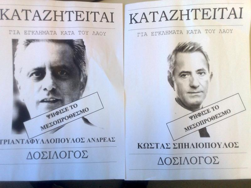φωτό από dete.gr
