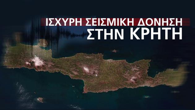 Ισχυρότατος σεισμός 6,2 Ρίχτερ στην Κρήτη - Έντρομοι οι κάτοικοι έχουν πεταχτεί έξω από τα σπίτια τους