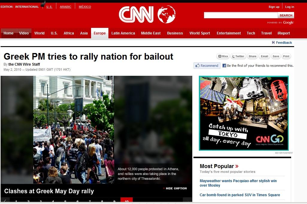 Η σελίδα του CNN
