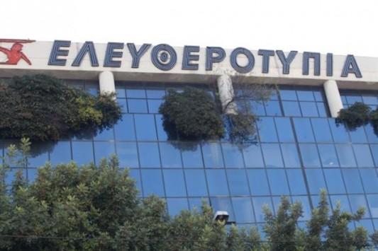 Πτώχευσε η Χ. Κ. Τεγόπουλος - Τι θα γίνει με την Ελευθεροτυπία;