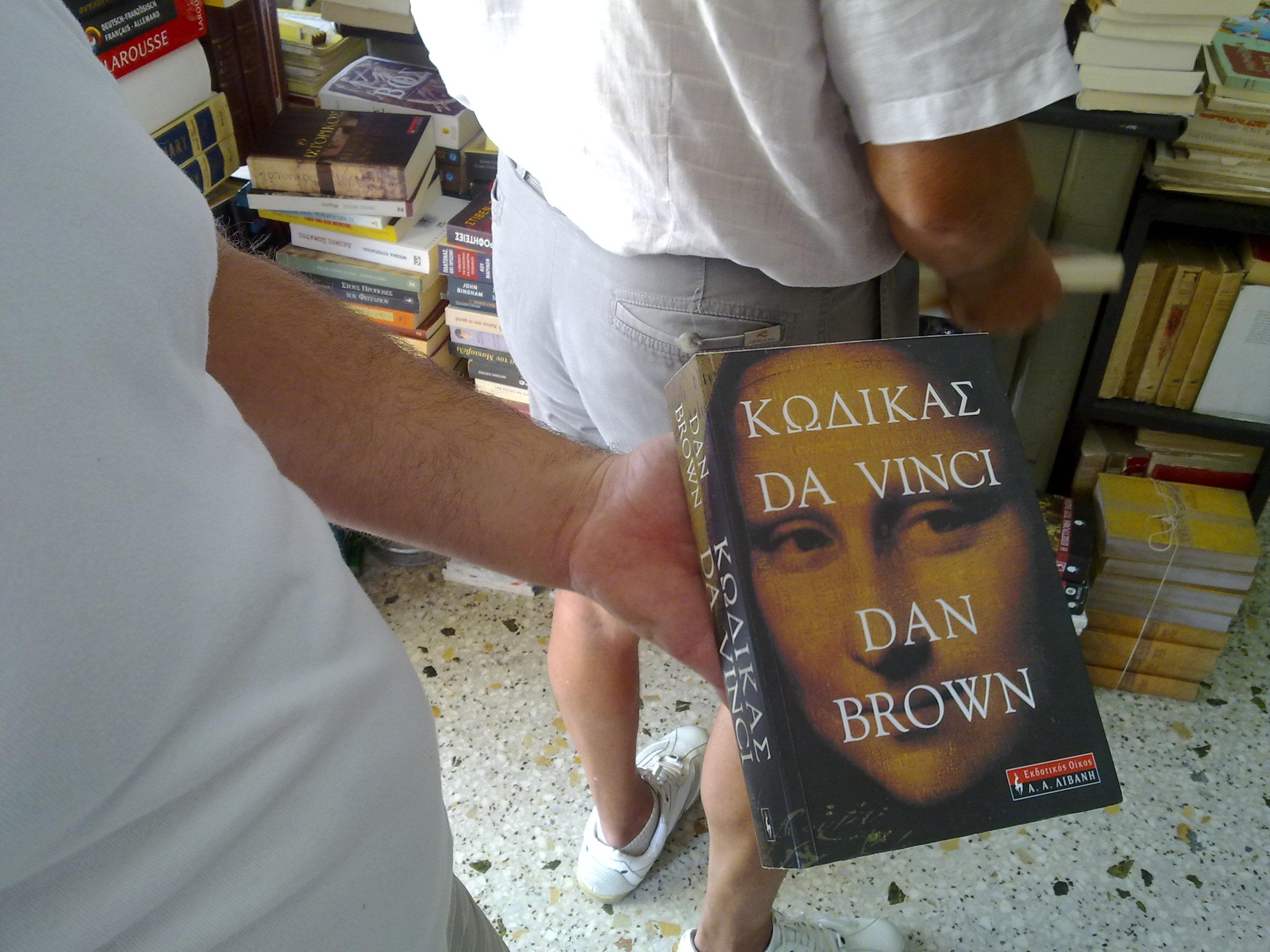 Το συγκεκριμένο βιβλίο το βρήκαμε να πωλείται μεταχειρισμένο σε άριστη κατάσταση 5 ευρω.Το ίδιο καινούργιο κοστίζει 22 ευρώ.