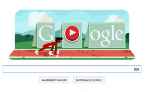 Εσείς τρέξατε στους Ολυμπιακούς;