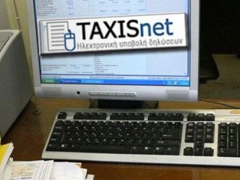 5 νέες υπηρεσίες από το TAXISNET