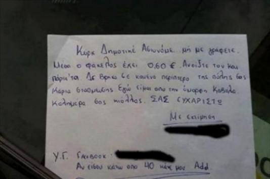 Γράμμα γυναίκας προς αστυνομικούς! Η φωτογραφία που κάνει θραύση στο facebook....