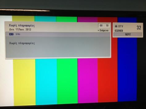 Οι άνθρωποι είναι για τα πανηγύρια ! Έβγαλαν στην τηλεόραση το όνομα ΝΕΡΙΤ αλλά μετα το πήραν πίσω.