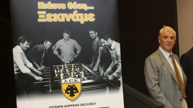 AEK: Μέτοχοι στο γήπεδο οι κάτοχοι διαρκείας