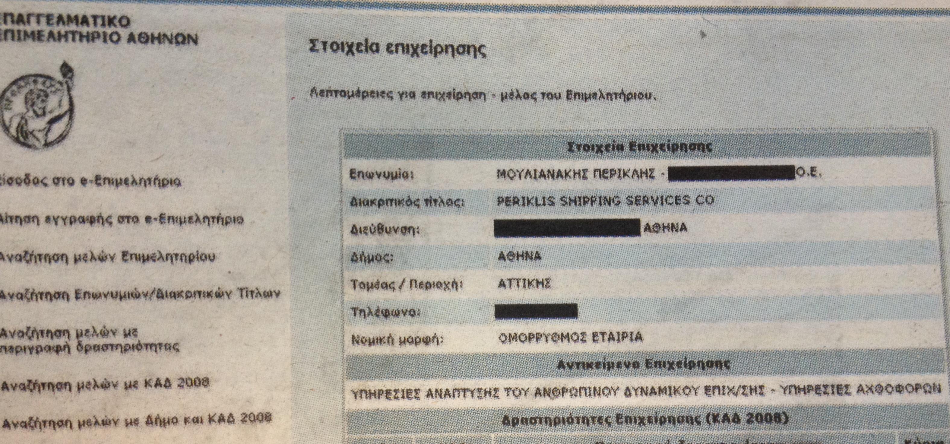 Τα στοιχεία επιχείρησης από το Επαγγελματικό Επιμελητήριο αποδεικνύουν ότι ιδιοκτήτης είναι ο πυρηνάρχης - Πηγη εφημερίδα