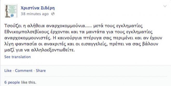 Στη φεύγα η Χριστίνα Σιδέρη ζητάει να κλείσουν στη φυλακή τον Σύριζα, τον Ανταρσύα και όλους τους ψηφοφόρους τους!!!