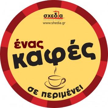 """""""Ένας καφές σε περιμένει"""" στα καφέ του δήμου Αθηναίων"""
