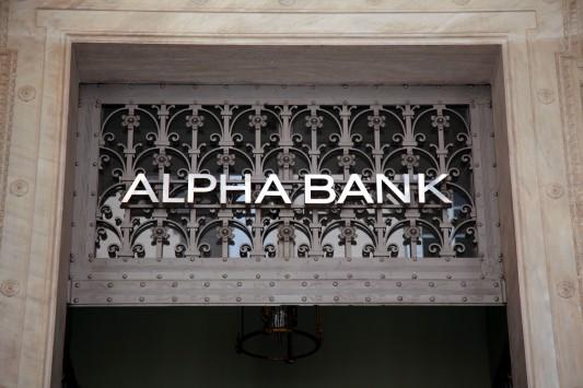 Εις σάρκαν μια και τα συστήματα Εμπορικής – Alpha Bank