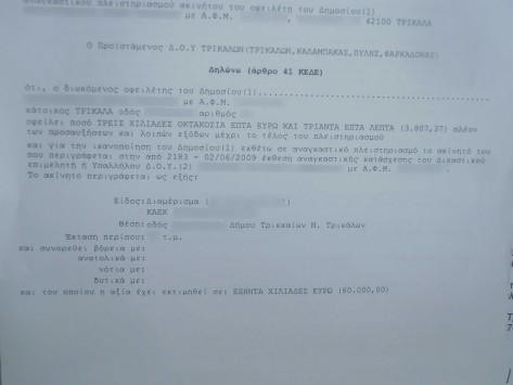 Τρίκαλα: ''Μαύρα'' Χριστούγεννα για γυναίκα που χάνει το σπίτι της για 3.807€!