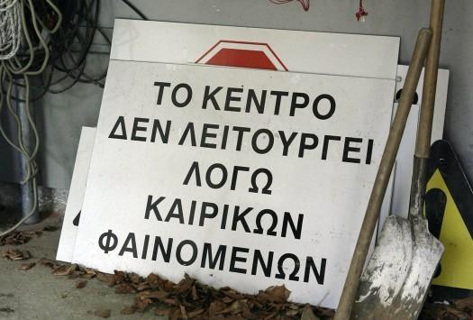 Χιονοδρομικά χωρίς... χιόνι στη Β. Ελλάδα - Ποια λειτουργούν κανονικά