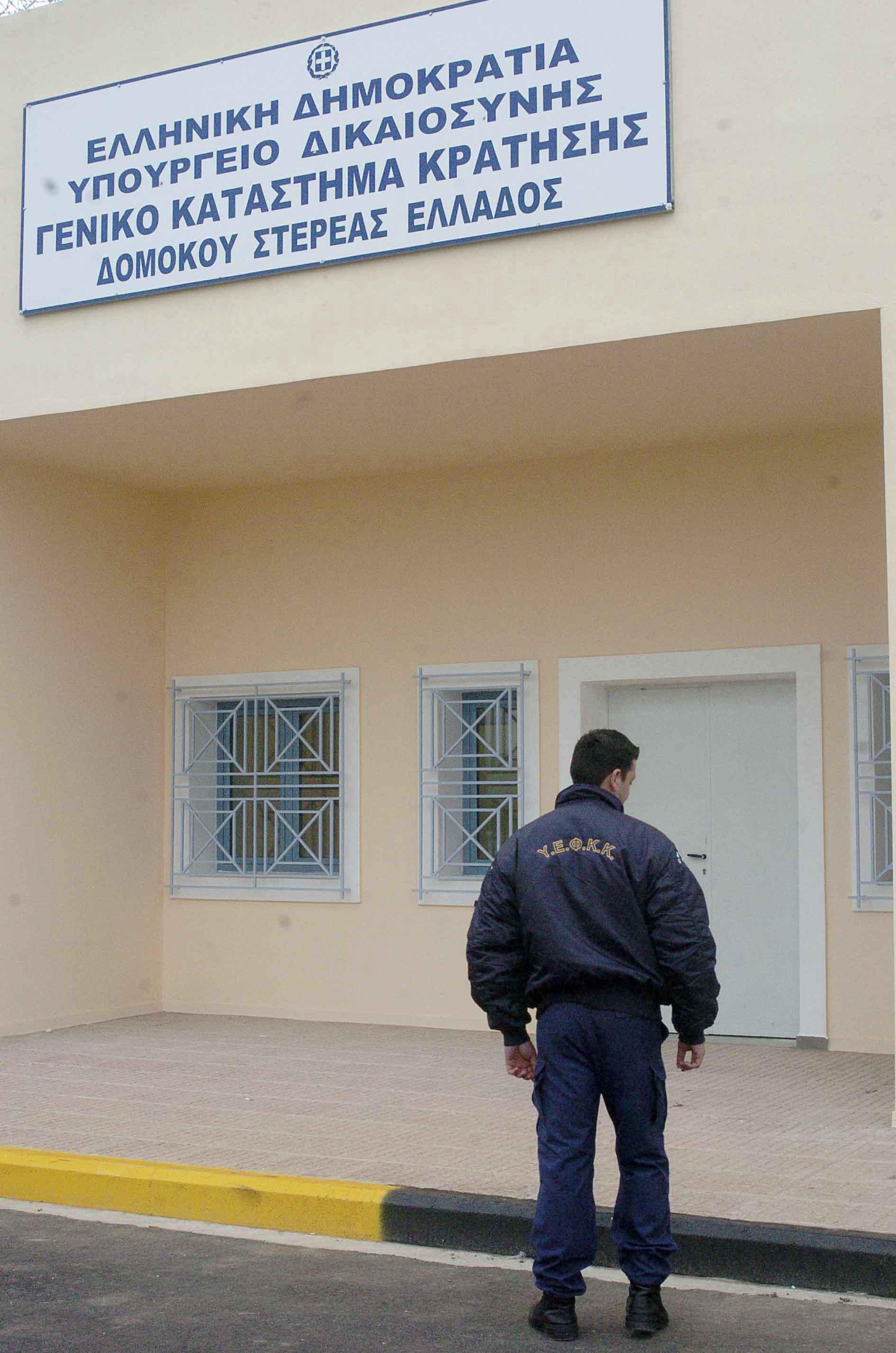 Αποτέλεσμα εικόνας για φυλακεσ δομοκου