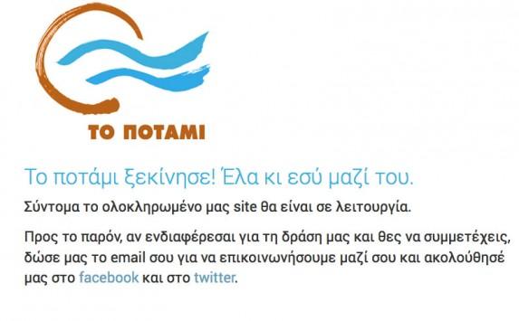 Αυτό είναι `Το Ποτάμι` το νέο κόμμα του Σταύρου Θεοδωράκη - Εγκαταλείπει την δημοσιογραφία