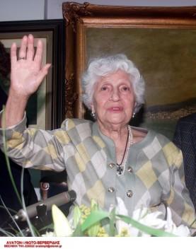 Πέθανε σε ηλικία 105 ετών η Αρχόντισσα του Πόντου