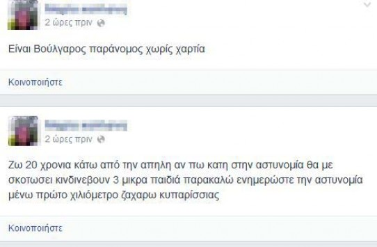 Ηλεία: Είδαν αυτό το μήνυμα στο facebook και ''πάγωσαν'' - Φωτό!