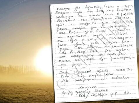 Έκκληση για βοήθεια από 17χρονη μαθήτρια - Διαβάστε το γράμμα της μέσα από το νοσοκομείο