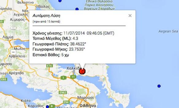 Σεισμός στη Χαλκίδα, έγινε αισθητός και στην Αθήνα – Είχε μέγεθος 4,3 Ρίχτερ και ήταν επιφανειακός - Συνεχείς οι μετασεισμοί
