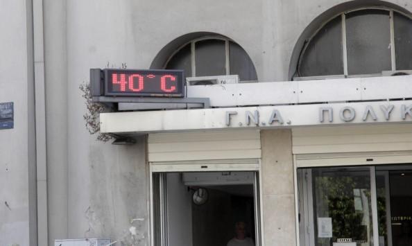 'Εκτακτο δελτίο επικίνδυνων καιρικών φαινομένων! Για καύσωνα πολλών ημερών προειδοποιεί η ΕΜΥ - Θα περάσει τους 40 βαθμούς το θερμόμετρο