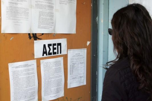 ΑΣΕΠ: Προκήρυξη για 540 θέσεις αορίστου χρόνου