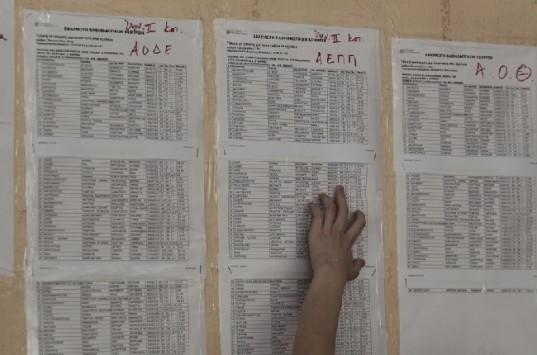 www.minedu.gov.gr - Τα αποτελέσματα των Βάσεων
