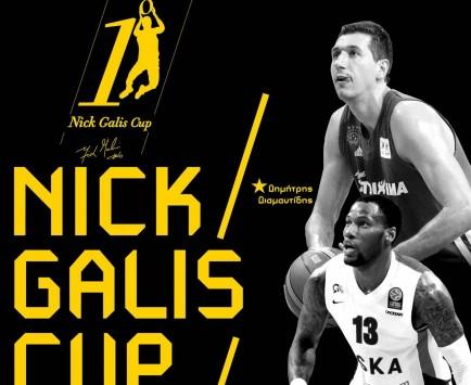 """Στη ΝΕΡΙΤ το """"Nick Galis Cup"""""""