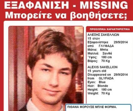 Βρέθηκε σώος ο 15χρονος Αλέξης που είχε εξαφανιστεί στη Γλυφάδα – Θα δει ψυχολόγο στη ΓΑΔΑ