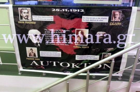 Ήπειρος: Αντιδράσεις για τις αφίσες της ''Μεγάλης Αλβανίας'' σε κολέγια και σχολεία - Ο χάρτης περιλαμβάνει τη μισή Ελλάδα (Φωτό)!