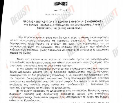 Χαμός με τις `ζυμώσεις` για τον Προέδρο της Δημοκρατίας - Βουλευτές της ΔΗΜΑΡ και Ανεξάρτητοι Δημοκρατικοί ζητούν την εκλογή του από την παρούσα Βουλή