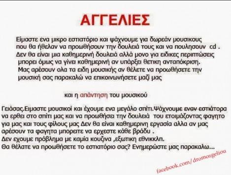 Θεσσαλονίκη: Η απίθανη απάντηση μουσικού στην αγγελία που έβαλε εστιάτορας - Έγινε θέμα συζήτησης στο facebook και όχι μόνο... (Φωτό)!