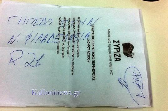 Μυτιλήνη: Δείτε τα άκυρα ψηφοδέλτια της κάλπης που προκάλεσαν γέλια - Φωτό από εκλογικό κέντρο της Καλλονής!
