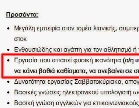 Θεσσαλονίκη: Η απίστευτη αγγελία πασίγνωστης εταιρείας που έγινε θέμα συζήτησης - Δείτε τι προσόντα πρέπει να έχουν οι υπάλληλοι (Φωτό)!