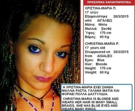 Αγωνία για τη 17χρονη Χριστίνα που εξαφανίστηκε στο Αιγάλεω