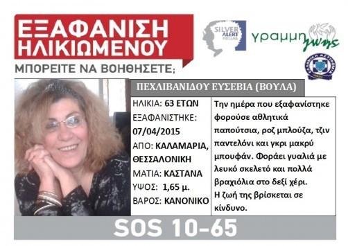 Θεσσαλονίκη: Νεκρή βρέθηκε η 63χρονη για την οποία ενεργοποιήθηκε `Silver Alert`