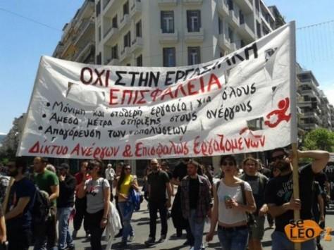 Πρωτομαγιά 2015: Οι πορείες στη Θεσσαλονίκη