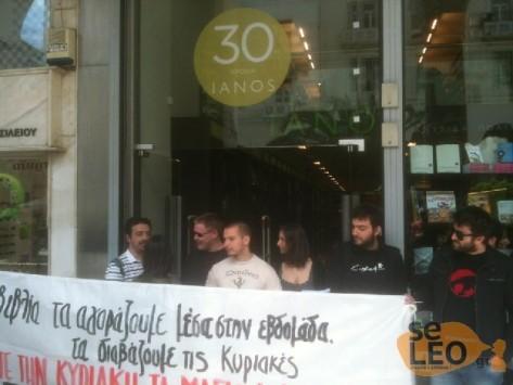 ΦΩΤΟ: Με διαμαρτυρίες το άνοιγμα των καταστημάτων και στη Θεσσαλονίκη