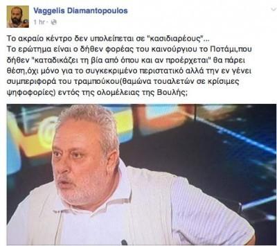 Διαμαντόπουλος κατά Ψαριανού: Κασιδιαρέος, τραμπούκος, θαμώνας τουαλετών