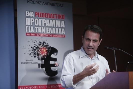 Λαπαβίτσας για συμφωνία: Να βγούμε από την ΟΝΕ