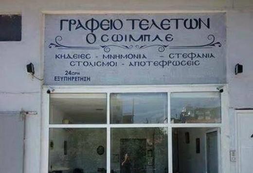 Αγρίνιο: Γραφείο τελετών… ο Σόιμπλε