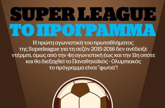 Το πρόγραμμα της Superleague