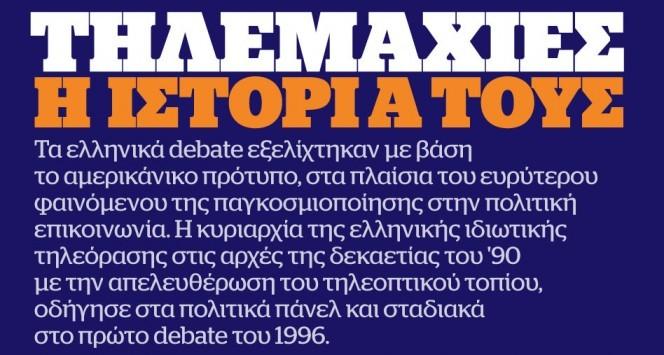 Debate πολιτικών αρχηγών: 25 χρόνια ιστορίας με... διαλείμματα (Infographic)
