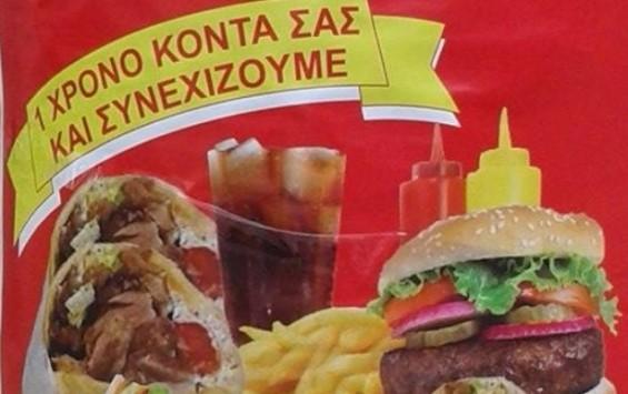 Θεσσαλονίκη: Η αφίσα ψητοπωλείου που σαρώνει το ίντερνετ - Δείτε γιατί έγινε viral στο διαδίκτυο (Φωτό)!