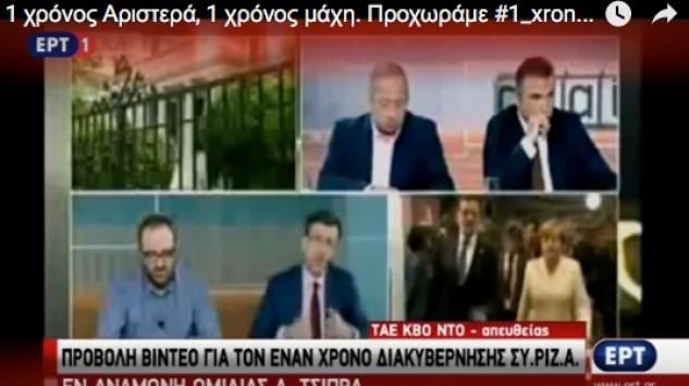 Σάλος από την στοχοποίηση των δημοσιογράφων από τον ΣΥΡΙΖΑ!