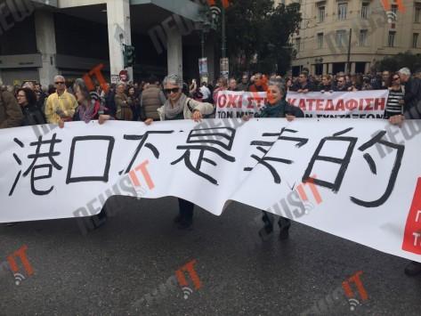 Απεργία: Και πανό στα κινέζικα στην πορεία! Τι έλεγε! ΦΩΤΟ