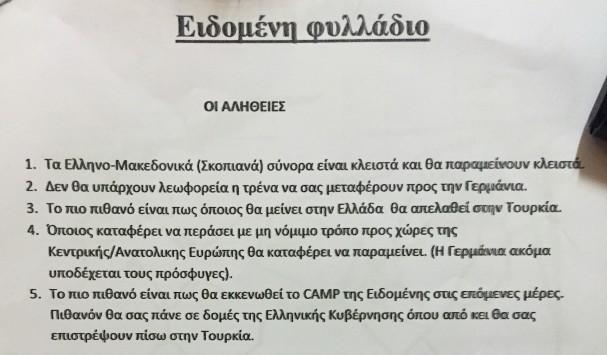 Αυτό είναι το φυλλάδιο που ξεσήκωσε τους πρόσφυγες της Ειδομένης
