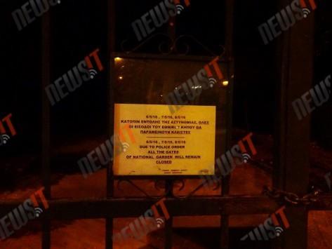 Πρωτοφανές! Η κυβέρνηση κλείνει για 3 ημέρες τον Εθνικό Κήπο - Παντού κλούβες και σίδερα - Φοβούνται για τα σκληρά νομοσχέδια