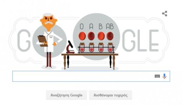 Καρλ Λαντστάινερ: Η Google τιμάει με Doodle τον πατέρα της αιμοδοσίας [vid]