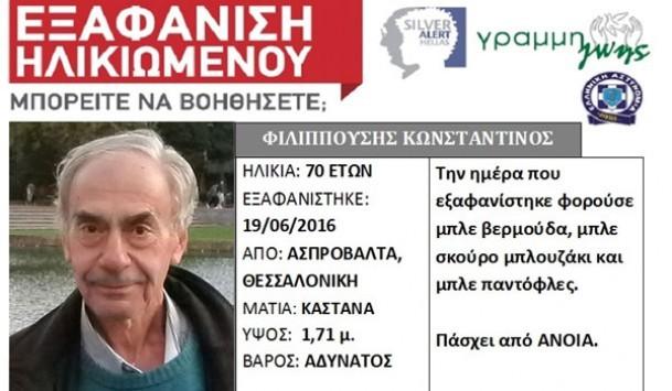 Τραγικός επίλογος: Νεκρός σε χαράδρα ο ηλικιωμένος που είχε εξαφανιστεί από την Ασπροβάλτα